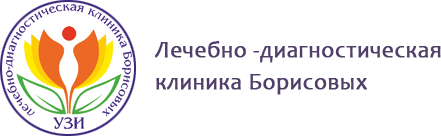 Лечебно-диагностическая клиника Борисовых